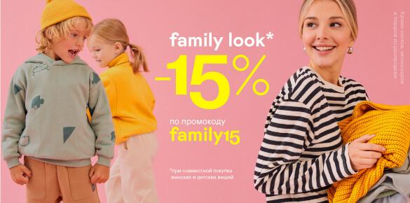 -15% на family look